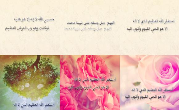 رمزيات إسلامية {رَبِّ هَبْ لِي مِن لَّدُنْكَ ذُرِّيَّةً طَيِّبَةً إِنَّكَ سَمِيعُ الدُّعَاء}