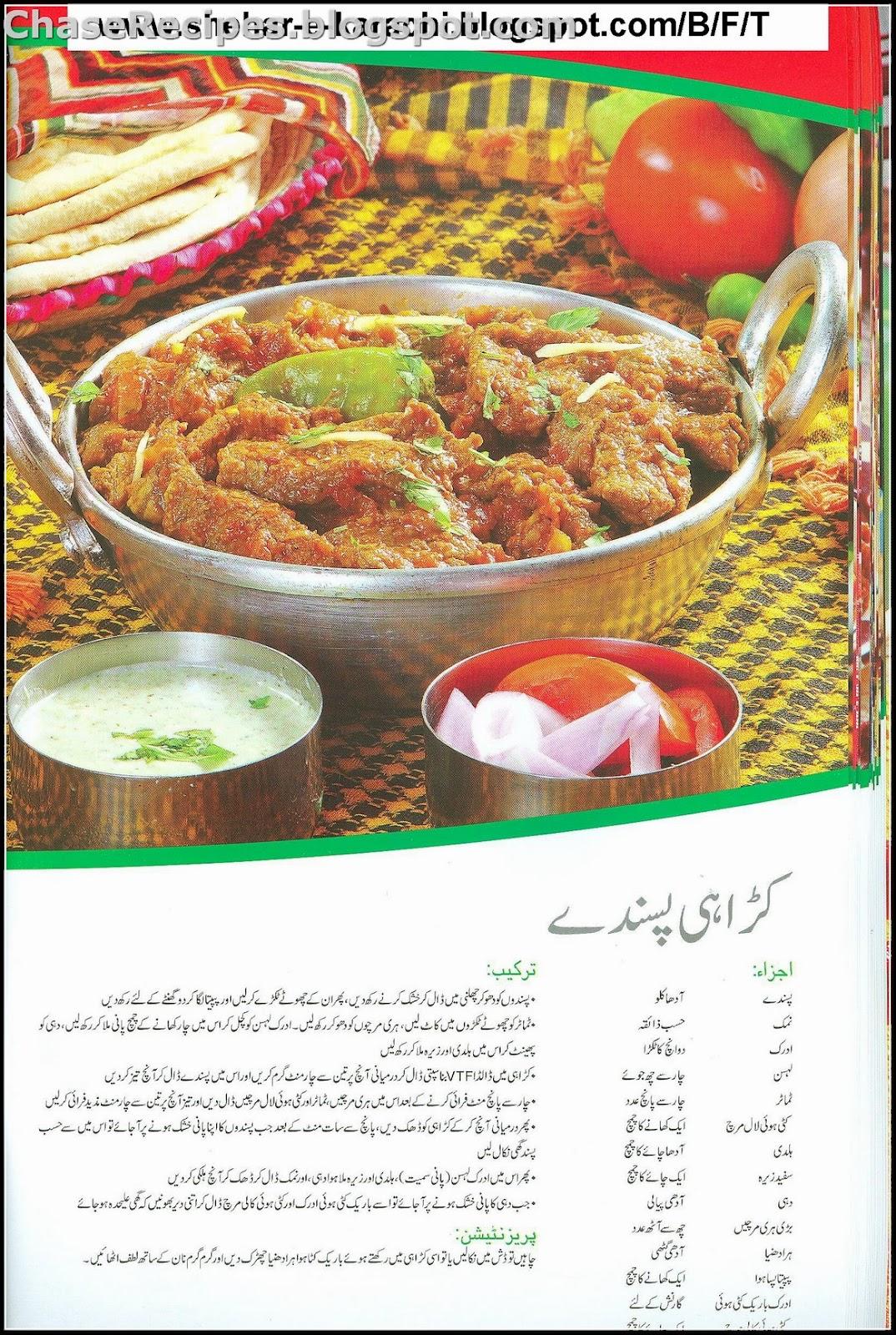 Karahi Pasanday Urdu Recipe