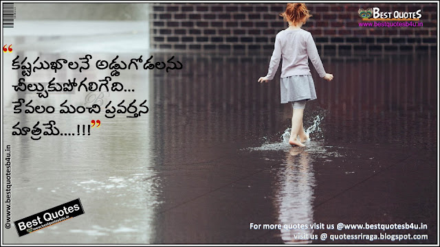 Attitude and Best telugu life quotes