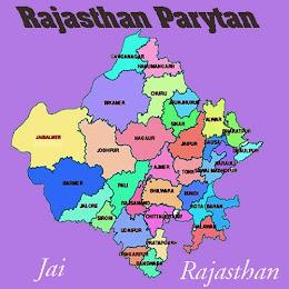 सुरिलो राजस्थान