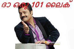 Facebook  comments - Suresh Gopi - 101 likes