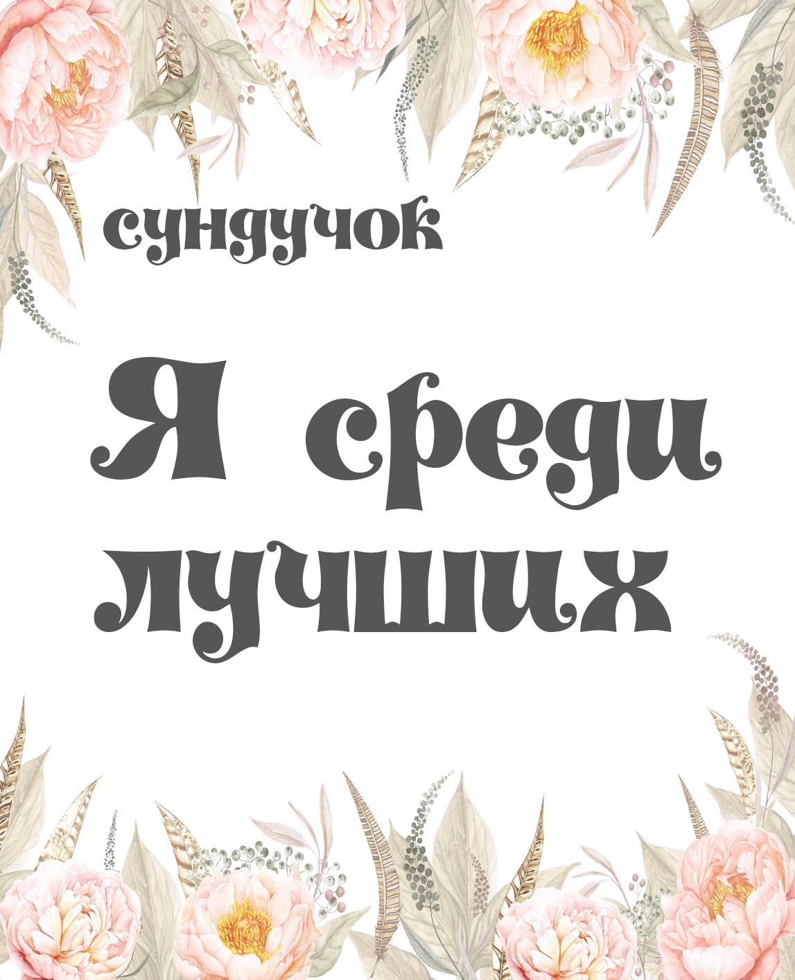 ТОП в задании от Сундучка