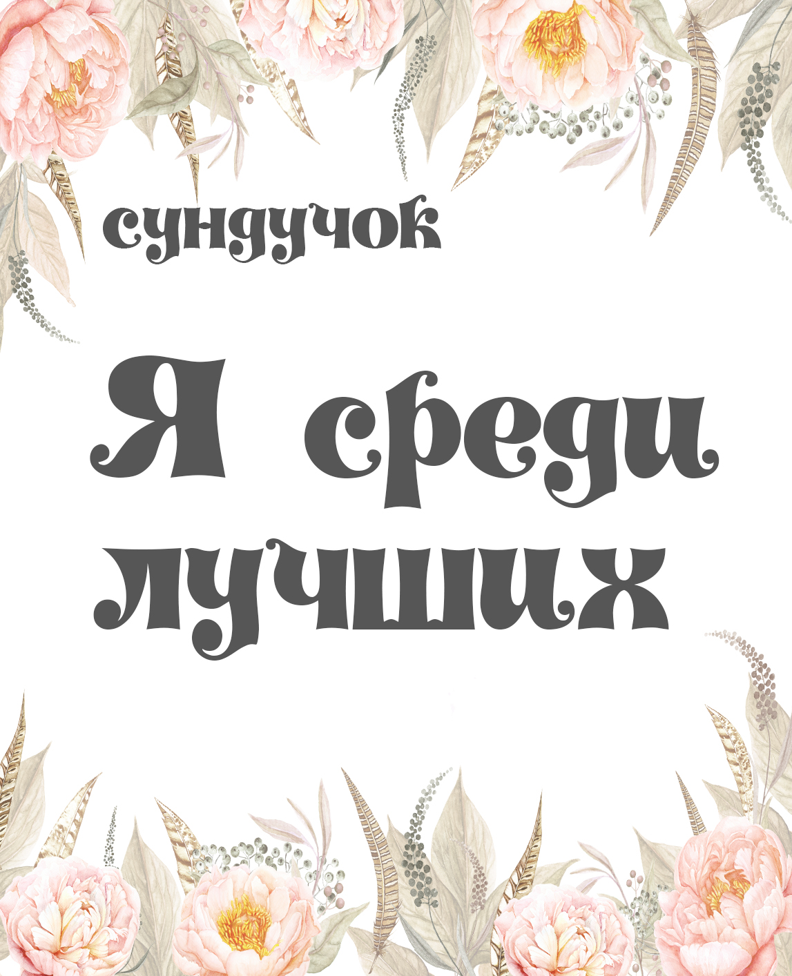 Sono nel TOP/ ТОП в задании от Сундучка