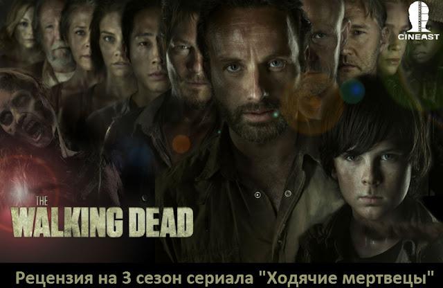 """Рецензия на 3 сезон сериала """"Ходячие мертвецы"""" / (The Walking Dead)"""