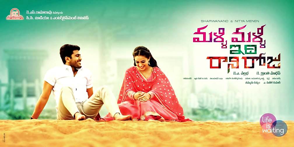 malli malli idi rani roju trailer Telugu movie updates