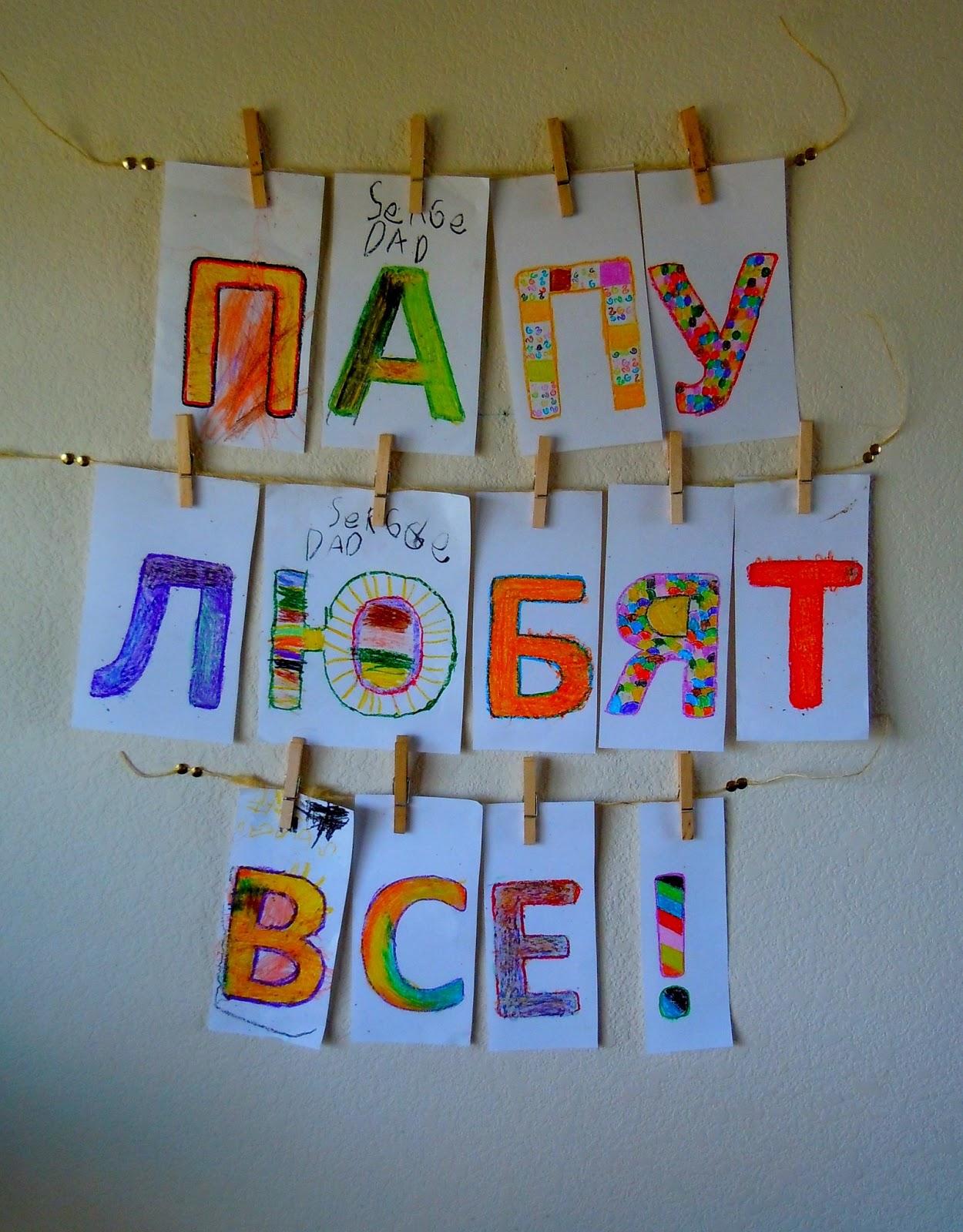 День рождения папы - MamaClub - для мам: новости, идеи 65