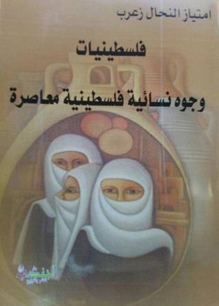 الطبعة الثانية من فلسطينيات