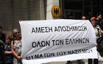 Αξιώνουμε τις Γερμανικές αποζημειώσεις