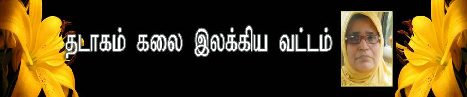 தடாகம் கலை இலக்கிய வட்டம்