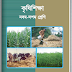 Free Download Class 9-10 (SSC) All PDF E-Book 2016 (NCTB Textbook) in Bangladesh