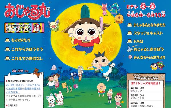 NHKアニメワールド おじゃる丸