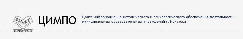 ЦИМПО г.Иркутска