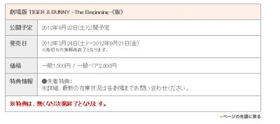 gekijouban tiger and bunny - the beginning fecha estreno septiembre 22 de 2012