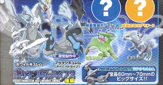 Pokemon BW Swing Movie 2012 Part 2 Bandai from ToysLogic