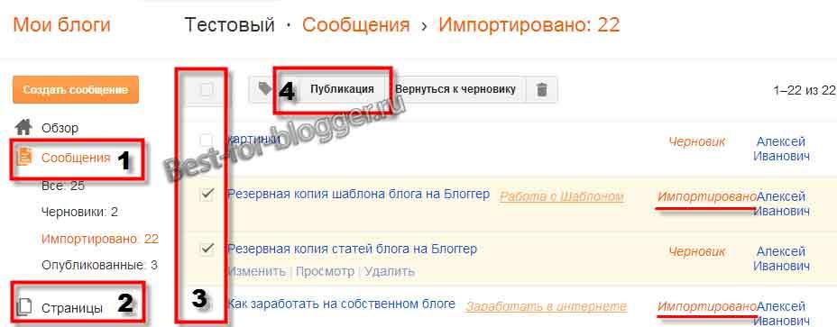 Сообщений импортирывано на Blogger