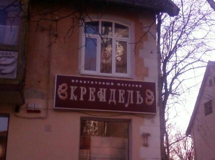 Продуктовый магазин Крендель