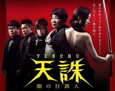 [ドラマ] 天誅~闇の仕置人~ (2014)