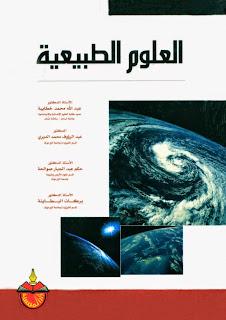 كتاب العلوم الطبيعية - مجموعة من العلماء