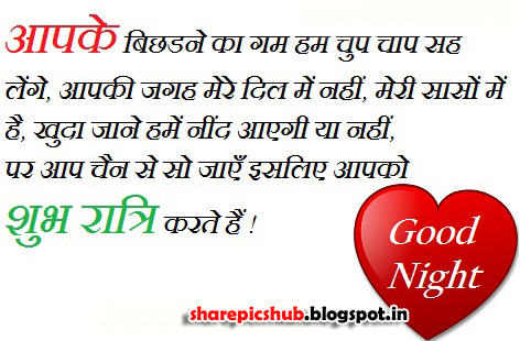 Sad Good Night Sms With Photo Emotional Hindi Pics