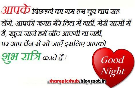 Sad Good Night Sms With Photo Emotional Hindi Pics