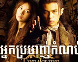 [ Movies ] Nak bromanh komnob 1 - Khmer Movies, chinese movies, Short Movies -:- [ 12 end ]