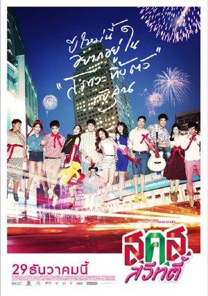 Bangkok Sweety (2011) Vietsub