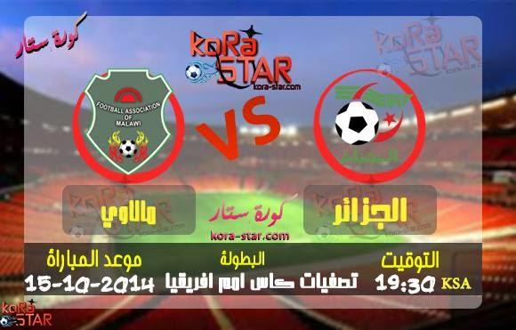 ������ ������ ������� ������� �� ����� 15-10-2014 algerie vs malawi 10580559_77239432615