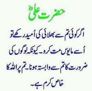 Aqwal-e-Zareen: Aqwal-e-Hazrat Ali in urdu, aqwal e zareen hazrat ali