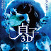 download sadako 3d (2012) [japan] dvdrip eng.hardsub