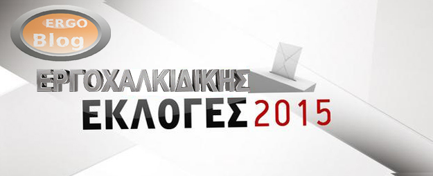 ΕΚΛΟΓΕΣ 2015