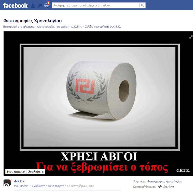 Στην Αμερική ξέρουν άραγε τις μεθόδους που ακολουθούν οι admin του Ελληνικού Facebook;;;;
