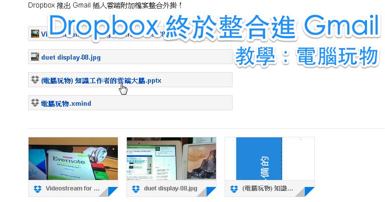 Dropbox 整合進 Gmail !推出郵件插入雲端檔案外掛