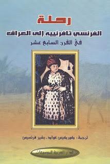 كتاب رحلة الفرنسي تافرنييه إلى العراق في القرن السابع عشر - جان بابتيست تافرنييه