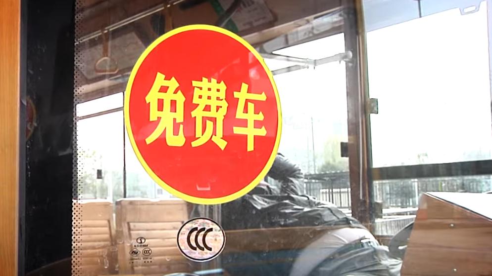 Chengdu free bus