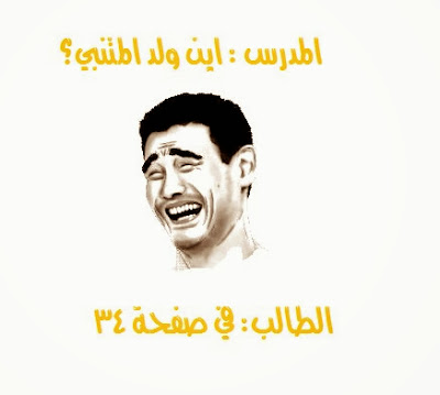 مضحكة jokes-school-photo_3