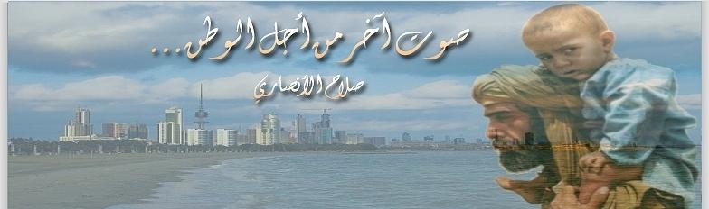 Salah AL Ansari Blog