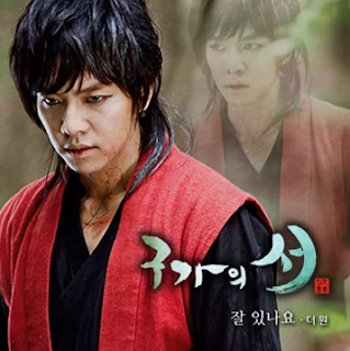 구가의서 Part.6 (Gu Family Book OST Part.6)