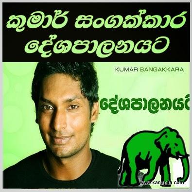 kumar-sangakkara-try-to-parliment