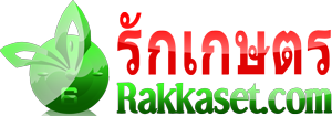 รักเกษตร | Rakkaset.com