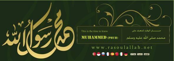 إعلان: مطلوب للعمل مع موقع نصرة رسول الله Rasoulallah.net