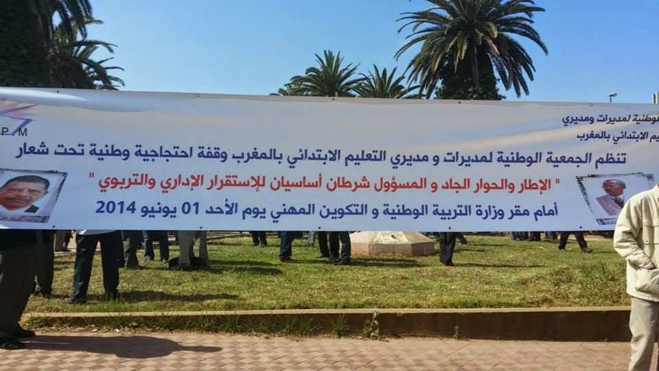 كلمة الجمعية الوطنية لمديرات ومديري التعليم الابتدائي بالمغرب الموجهة بمناسبة الوقفة الاحتجاجية على صعيد النيابات يوم 01 يونيو 2014