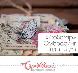 """+++ProScrap: """"Эмбоссинг"""" до 31/03"""