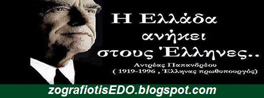 zografiotisEDO.blogspot.com