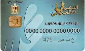 وزارة الداخلية توضح أسعار كارت البنزين والسولار الكارت الذكي