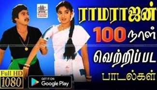 100 Days Ramarajan Songs | Music Box