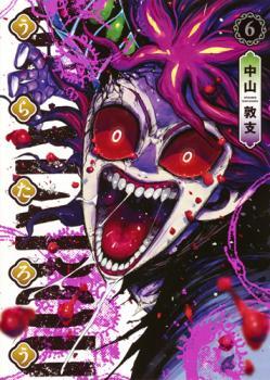 Uratarou Manga