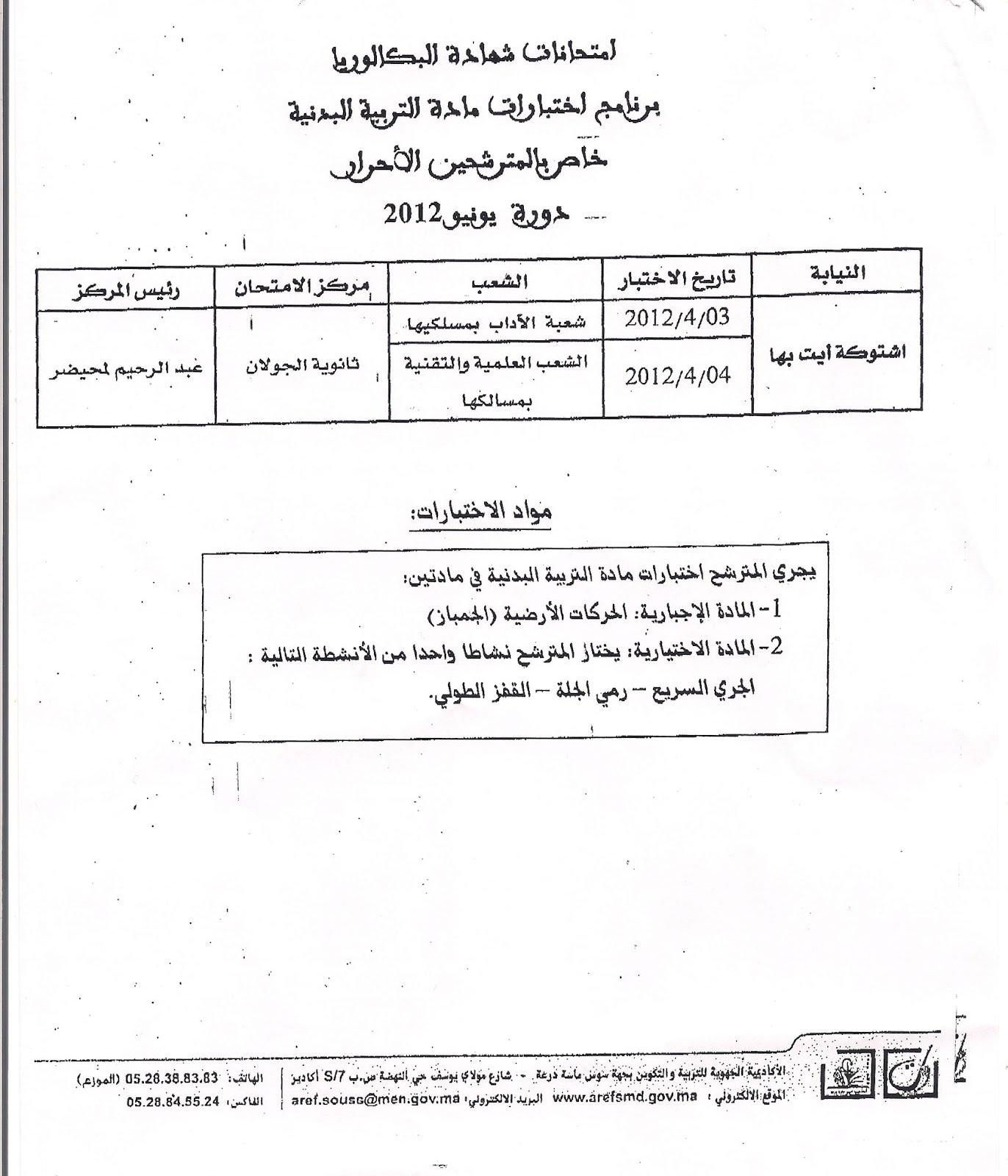 إمتحانات الباكالوريا لمادة التربية البدنية (فئة المترشحين الأحرار) بنيابة اشتوكة ايت باها،الجدولة الزمنية للاختبارات (دورة يونيو 2012) Mobarat