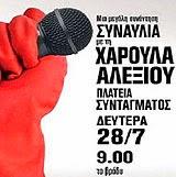 συναυλία αλληλεγγύης για τις αγωνιζόμενες καθαρίστριες