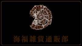 ↓ 海福雑貨通販部