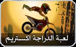 لعبة الدراجة اكستريم